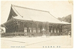 Click here to enlarge image and see more about item p6624: Kyoto Japan Chioin Temple Postcard p6624