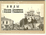 Click here to enlarge image and see more about item sf0231: Russian ??? Souvenir Folder of (17) Postcards